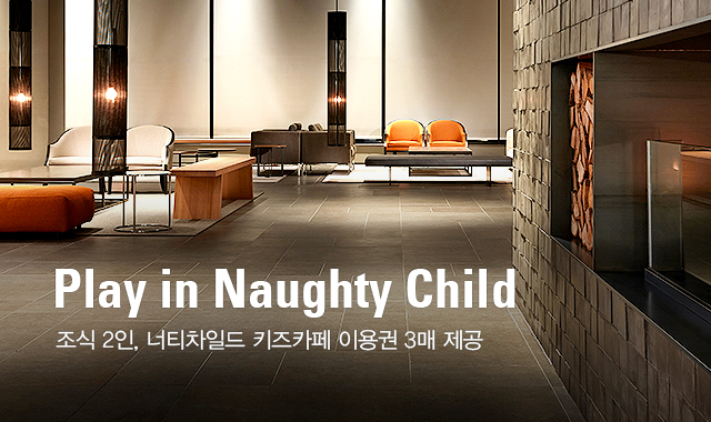 Play in Naughty Child