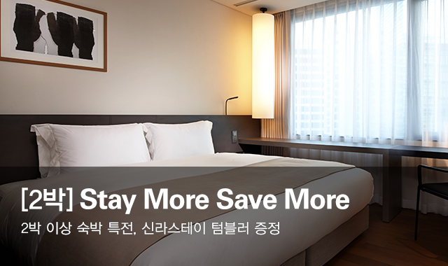 [2박] Stay More Save More