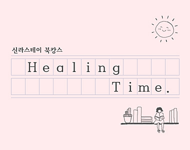 Healing Time (북캉스)
