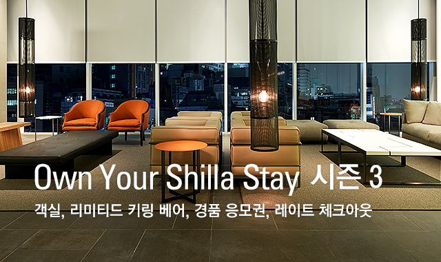 Own Your Shilla Stay 시즌 3